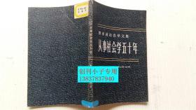 从事社会学五十年  费孝通社会学文集 天津人民出版社