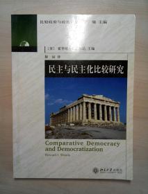 民主与民主化比较研究