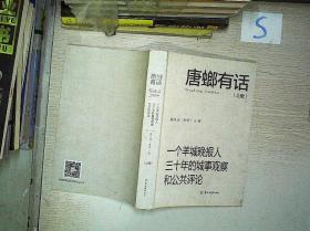 唐螂有话(上册)签名本 .**