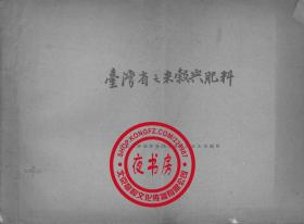 台湾省之米谷与肥料-1946年版-(复印本)