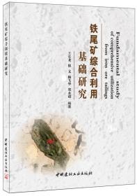 铁尾矿综合利用基础研究