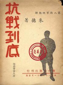 抗战到底-1937年版-(复印本)
