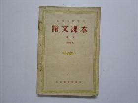 函授师范学校 语文课本 第一册(试用本)