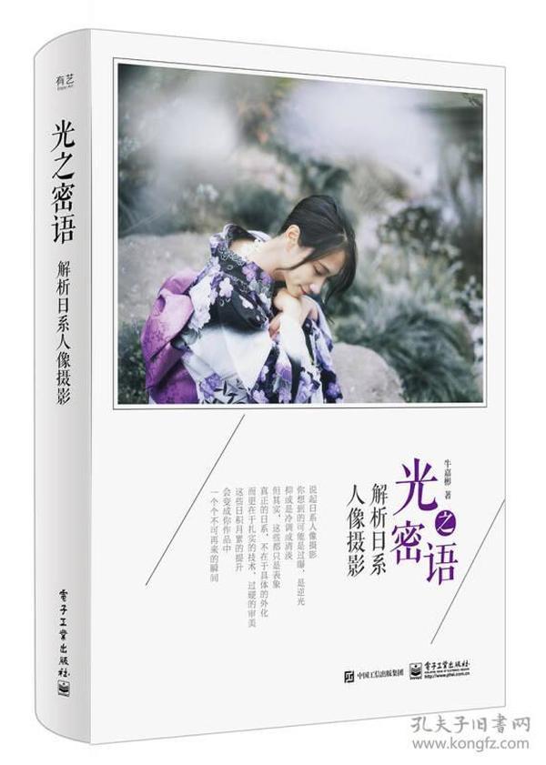 光之密语:解析日系人像摄影(全彩)