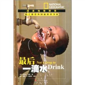 院士推荐外国新科普书系·国家地理探索:最后一滴水[彩图]