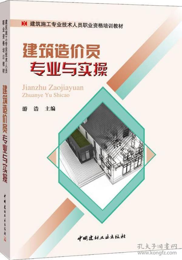 建筑造价员专业与实操