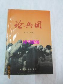 论兵团(修订本)——房艺杰,新疆大学出版社