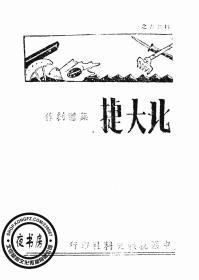 湘北大捷-1940年版-(复印本)