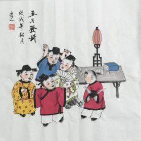 【保真】【李彦人】广西桂林市美术家协会会员,桂林市女画家协会会员、手绘三尺斗方人物作品(50*50CM)1(五子登科)