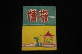 50年代 戏单 上海青山越剧团  《情探》 带照片