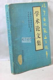 杨升庵诞辰五百周年学术论文集