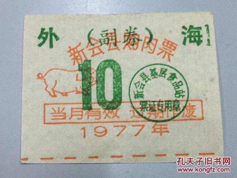 肉票(10)1977年新会县购肉票外海副券