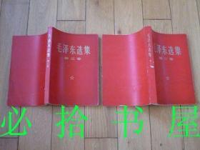 毛泽东选集 红皮 第二卷 第三卷