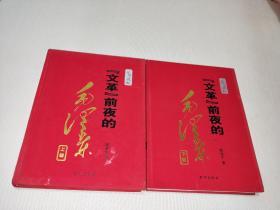 历史的真知 文革前夜的毛泽东 珍藏版 上下(全二卷)