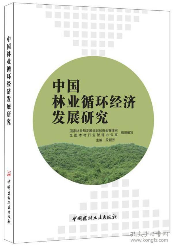 中国林业循环经济发展研究