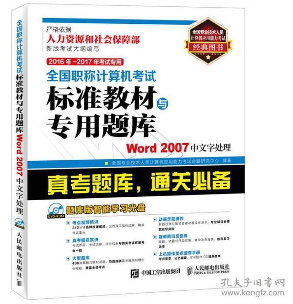 Word 2007中文字处理-全国职称计算机考试标准教材与专用题库-2016年~2017年考试专用-(附光盘)