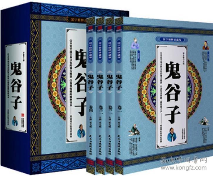 国学精粹珍藏版:鬼谷子(全四册)