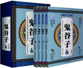 R-国学精萃珍藏版:鬼谷子(全四册)