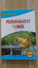 鸡的疾病治疗与预防  (1)