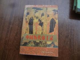 中国历代帝王录   85品自然旧  厚册