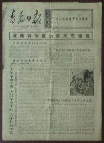 报纸-青岛日报1975年4月6日(沉痛哀悼董必武同志逝世)