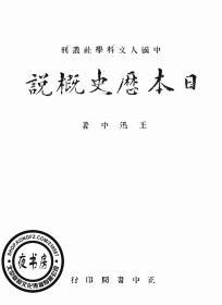 日本历史概说-1942年版-(复印本)-中国人文科学社丛刊