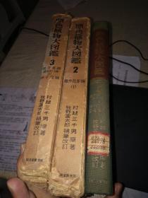 原色植物大图鉴(日文版)16开精装共5册全.现存第2.3.4..5.册缺第1册4册合售每本200多页