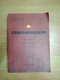 辽河油田专业院校组织史资料(辽河油田组织史资料系列丛书 35)