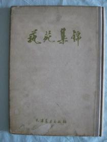 艺苑集锦    1959年八开布脊精装 一版一印  仅印1000册