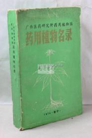广西医药研究所植物园 药用植物名录