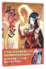 斗知音漫客丛书·少年奇幻系列:斗破苍穹.24
