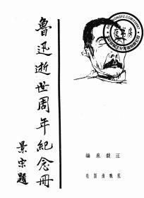 鲁迅逝世周年纪念册-1937年版-(复印本)