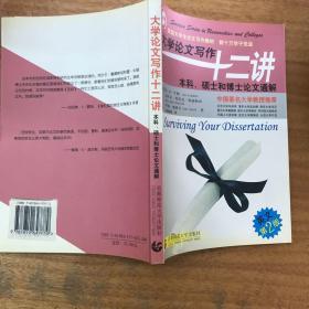 大学论文写作十二讲(英文第2版)