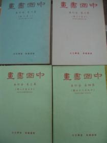中国书画 第一卷至六卷,共36期,69至72年,绝版稀见刊物,大量名家名作!