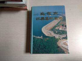 北京市怀柔县地名志 (精装)