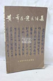 黄一峰 医案医话集.