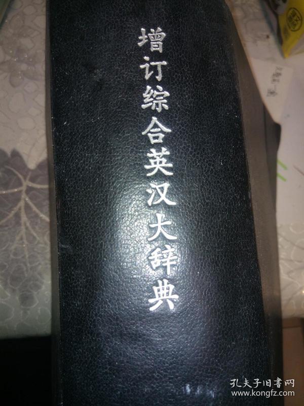 民国37年出版《增订综合英汉大辞典》