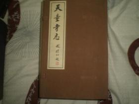 天童寺志:附续志(一函六册全)咸丰版限定500部(昭和55年1版1印)