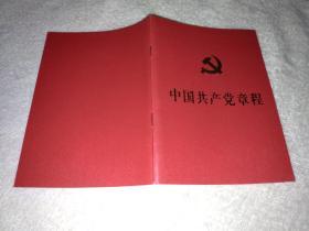 中国共产党章程(64开本)2012年1版武汉2印