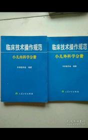 临床技术操作规范,小儿内科学分册,小儿外科学分册(2本合售)