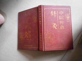 中国神息针灸(内附人体穴位图)