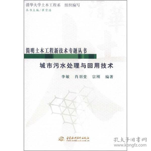 简明土木工程新技术专题丛书:城市污水处理与回用技术