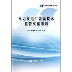 水力发电厂金属技术监督实施细则