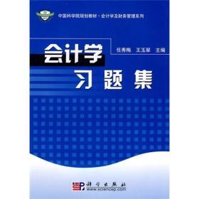 中国科学院规划教材·会计学及财务管理系统:会计学习题集
