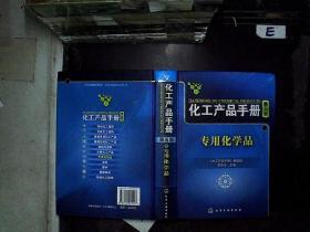 化工产品手册:专用化学品(第5版)