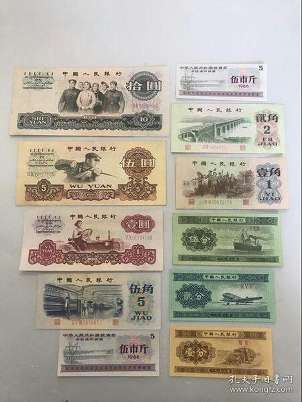 第三套人民币小全套 老纸币收藏人民币收藏 怀旧回忆保真