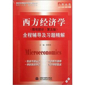 西方经济学(微观部分)(第5版)