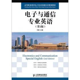 高等职业教育电子技术技能培养规划教材:电子与通信专业英语(第2版)