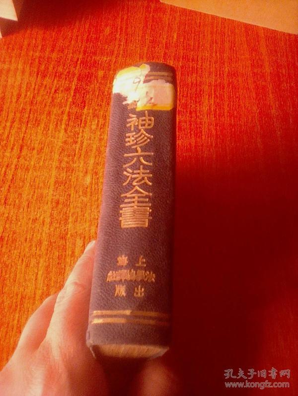 袖珍六法全书 【1933年出版】