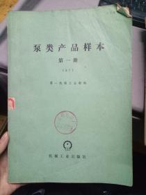 《泵类产品样本 第一册 1977》叶片石式—离心式泵